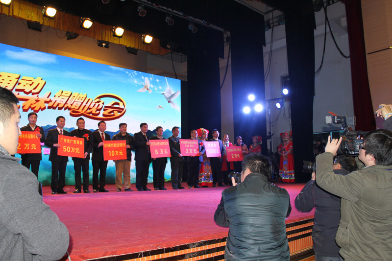 "Guangxi liyuan bao science and technology group co., LTD. ""love surging - full of love shanglin donation party"" activity site"